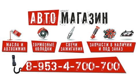 автомагазин автозапчасти Мценск